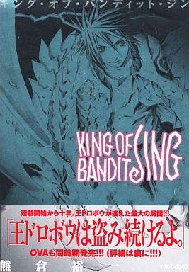 KING OF BANDIT JING 全7巻セット / 熊倉裕一