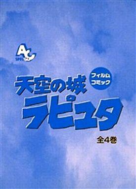 【中古】B6コミック 天空の城ラピュタ フィルムコミック セットケース入り 全4巻セット / 宮崎駿