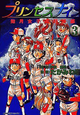 【中古】B6コミック プリンセスナイン 如月女子高野球部 全3巻セット / たかみね駆