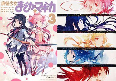 【中古】B6コミック 魔法少女まどか☆マギカ  全3巻セット  アニメイト特典全巻収納BOX付 / ハノカゲ