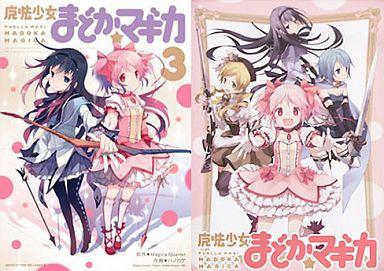 【中古】B6コミック 魔法少女まどか☆マギカ  全3巻セット  メロンブックス特典全巻収納BOX付 / ハノカゲ