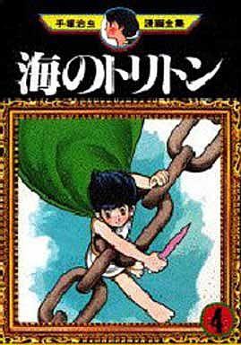 【中古】B6コミック 海のトリトン (手塚治虫漫画全集) 全4巻セット / 手塚治虫