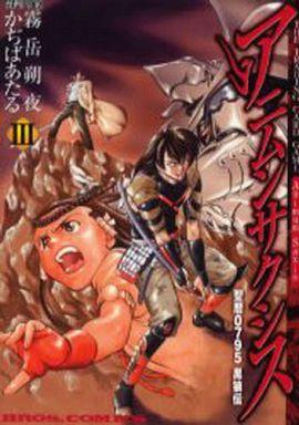 【中古】B6コミック アニムンサクシス 聖暦0795黒狼伝 全3巻セット / かぢばあたる