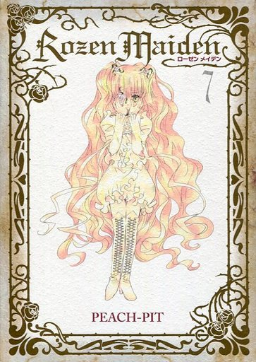 【中古】B6コミック Rozen Maiden 新装版 全7巻セット(限定版含む) / PEACH-PIT