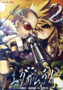 【中古】B6コミック エグザムライ 全2巻セット / 天野洋一