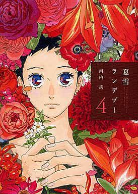 【中古】その他コミック 夏雪ランデブー 全4巻セット / 河内遙