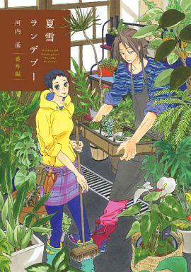 【中古】その他コミック 夏雪ランデブー 全4巻セット+番外編 / 河内遙