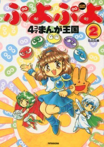 ぷよぷよ4コマまんが王国 全2巻セット / アンソロジー