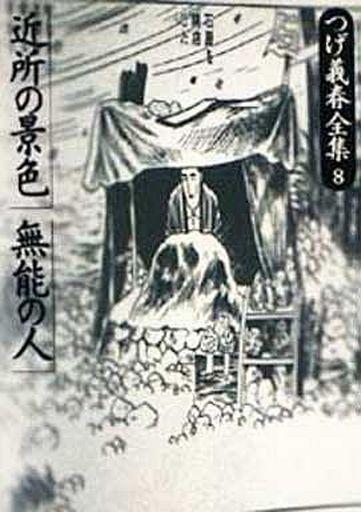 【中古】その他コミック つげ義春全集 全8巻セット / つげ義春