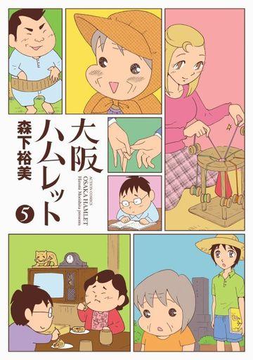 【中古】その他コミック 大阪ハムレット 全5巻セット / 森下裕美