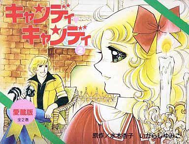 【中古】その他コミック キャンディ・キャンディ 愛蔵版 (KCDX版) 全2巻セット / いがらしゆみこ