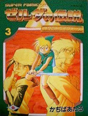ゼルダの伝説 神々のトライフォース 全3巻セット / かぢばあたる