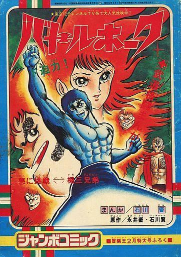 【中古】限定版コミック バトルホーク 冒険王1977年2月号ふろく / 石川賢