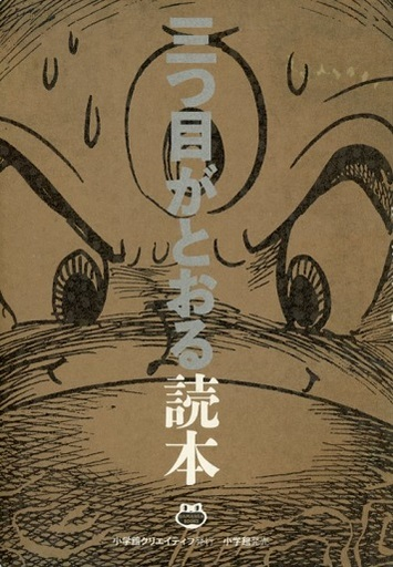 【中古】限定版コミック 限定)三つ目がとおる 読本 / 手塚治虫