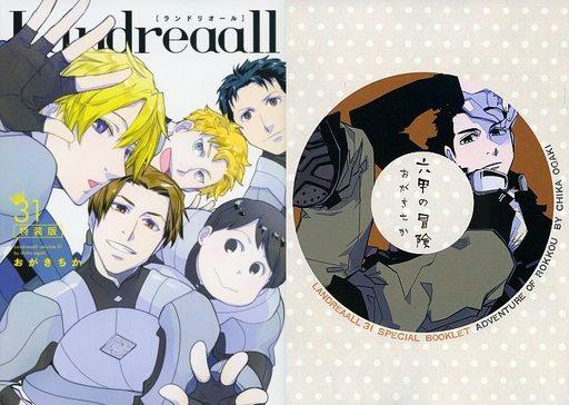 【新品】限定版コミック 限定31)Landreaall 限定版 / おがきちか