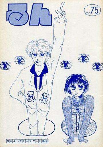 【中古】限定版コミック なかよしまんがスクール通信 るん(75) / アンソロジー