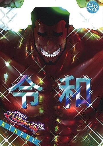 特典付)限定28)魔法少女プリティ☆ベル(完) メロンブックス限定版 / KAKERU