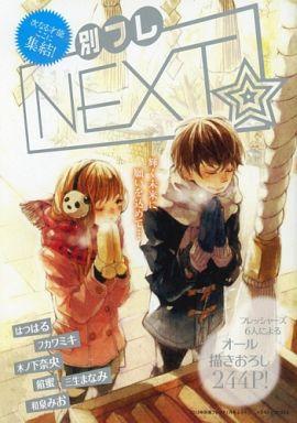 【中古】限定版コミック 別フレ NEXT / アンソロジー