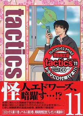【中古】限定版コミック tactics タクティクス 初回限定版(11) / 木下さくら/東山和子