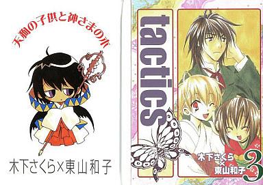 【中古】限定版コミック tactics タクティクス 限定版(3) / 木下さくら/東山和子