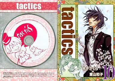【中古】限定版コミック tactics タクティクス 限定版(10) / 木下さくら/東山和子