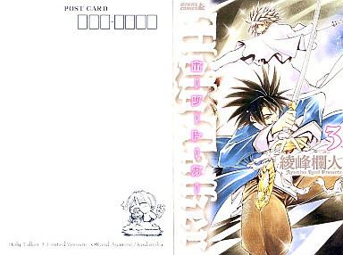 【中古】限定版コミック 限定3)ホーリートーカー 限定版 / 綾峰欄人