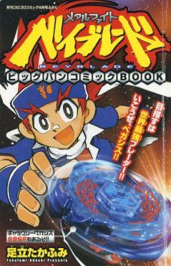 【中古】限定版コミック メタルファイトベイブレード ビッグバンコミックBOOK / 足立たかふみ