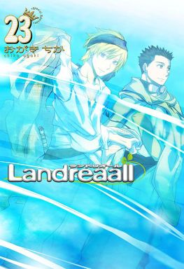 【中古】限定版コミック 限定23)Landreaall 限定版 / おがきちか