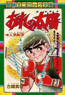 【中古】限定版コミック おれの太陽 冒険王4月特大号ふろく / 古城武司