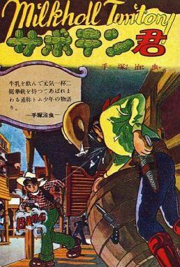 【中古】限定版コミック サボテン君 / 手塚治虫