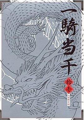 【中古】限定版コミック 限定11)一騎当千 初回限定版 / 塩崎雄二