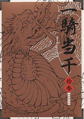 【中古】限定版コミック 限定13)一騎当千 初回限定版 / 塩崎雄二