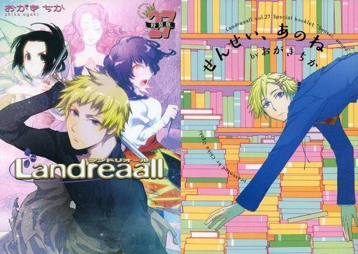 【中古】限定版コミック 限定27)Landreaall 限定版 / おがきちか