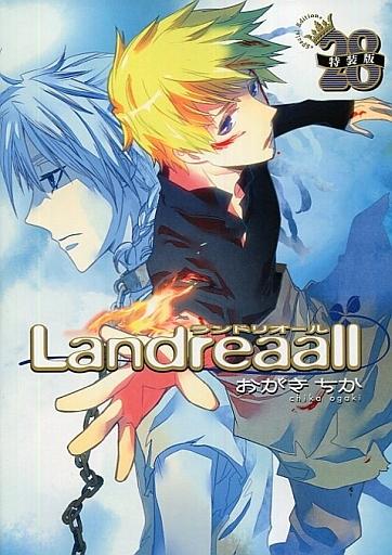 【中古】限定版コミック 特典欠)限定28)Landreaall 限定版 / おがきちか