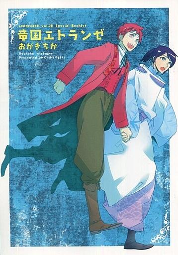 【中古】限定版コミック 竜国エトランゼ / おがきちか