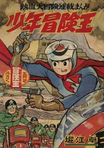 【中古】限定版コミック 少年冒険王 冒険王5月号ふろく / 堀江卓