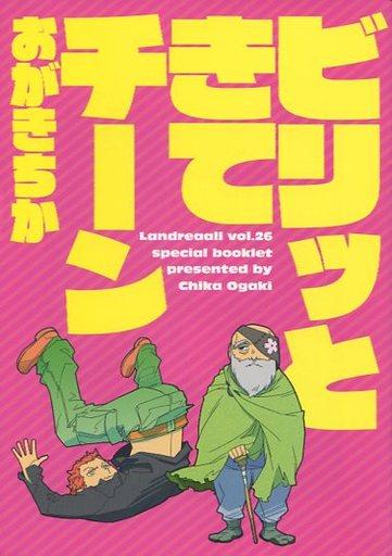 【中古】限定版コミック ビリッときてチーン /「Landreaall」26巻限定版の特典小冊子 / おがきちか