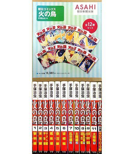 火の鳥 全12巻セット(朝日新聞出...