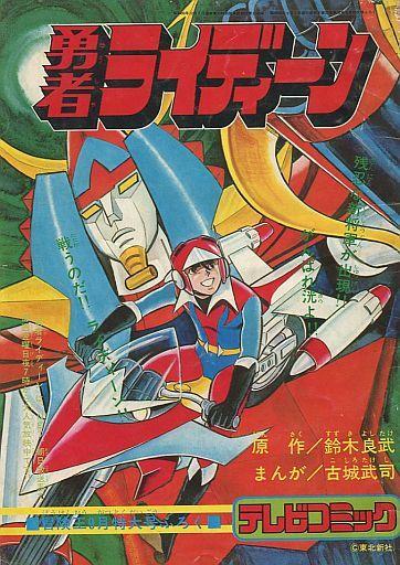 【中古】限定版コミック 勇者ライディーン 冒険王1975年6月号ふろく / 古城武司