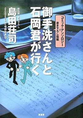 【中古】その他コミック 御手洗さんと石岡君が行く / アンソロジー