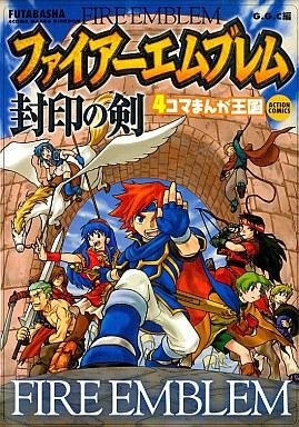 【中古】その他コミック ファイアーエムブレム封印の剣 4コマまんが王国 / アンソロジー