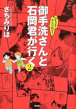 【中古】その他コミック 御手洗さんと石岡君が行く(2) / アンソロジー