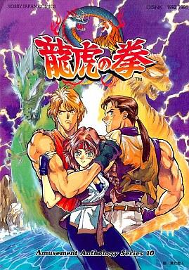 【中古】その他コミック アミューズメント・アンソロジー・シリーズ 龍虎の拳(10) / アンソロジー