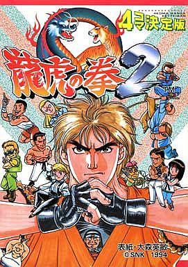 【中古】その他コミック 龍虎の拳2 4コマ決定版 / アンソロジー