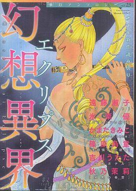 【中古】その他コミック 幻想異界 エクリプス / アンソロジー
