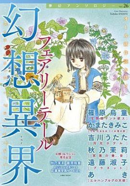 【中古】その他コミック 幻想異界 フェアリーテール / アンソロジー