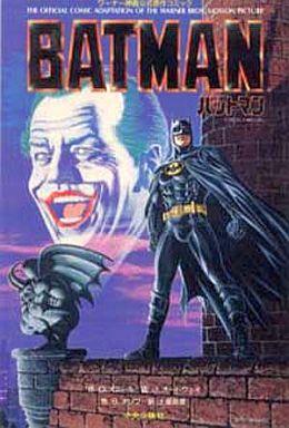【中古】アメコミ バットマン ワーナー映画公式原作コミック  / デニス・オニール