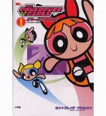 【中古】アメコミ 1)パワーパフガールズ DCコミックス版 / クレイグ・マクラッケン