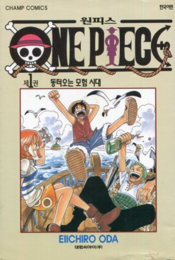 【中古】アメコミ 韓国版)1)ONE PIECE / 尾田栄一郎