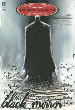 【中古】アメコミ バットマン:ブラックミラー / スコット・スナイダー
